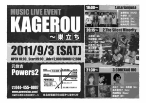 Kagrou2_flyer