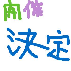 Cocolog_oekaki_2011_07_04_23_01